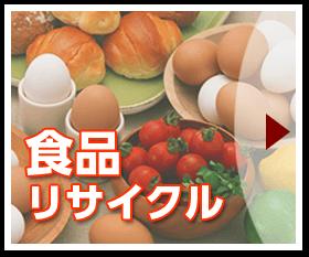 食品リサイクル